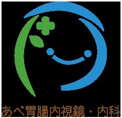 福岡市博多の苦しくない内視鏡 あべ胃腸内視鏡・内科